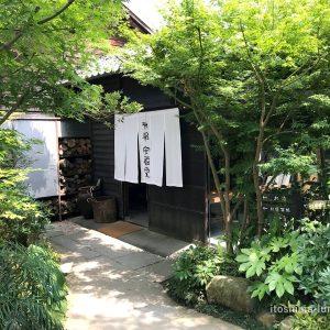 「伊都安蔵里」昭和初期の醤油蔵をリノベーション! 歴史ある建物で、健康的な糸島素材ランチ