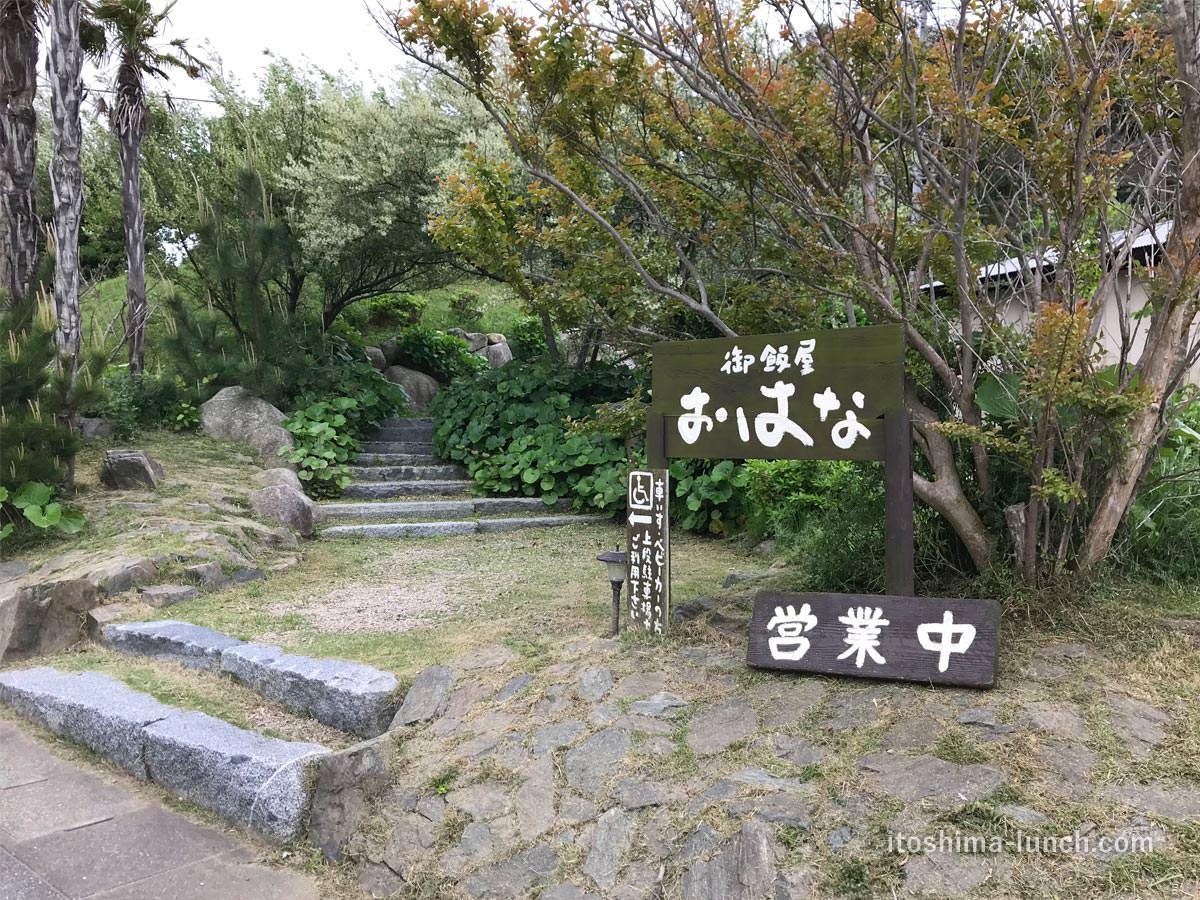 写真:福岡糸島 御飯屋おはな 看板