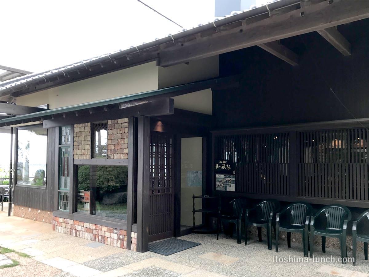 写真:福岡糸島 御飯屋おはな 入口