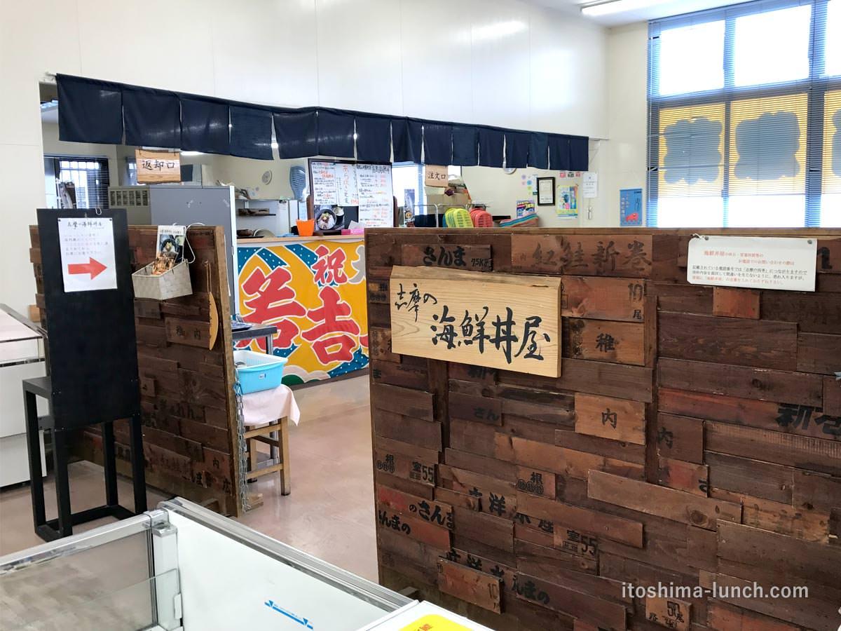 写真:志摩の四季 志摩の海鮮丼屋 入口