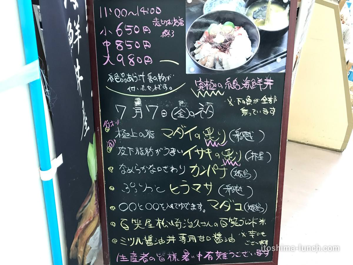 写真:志摩の四季 志摩の海鮮丼屋 本日のお魚看板