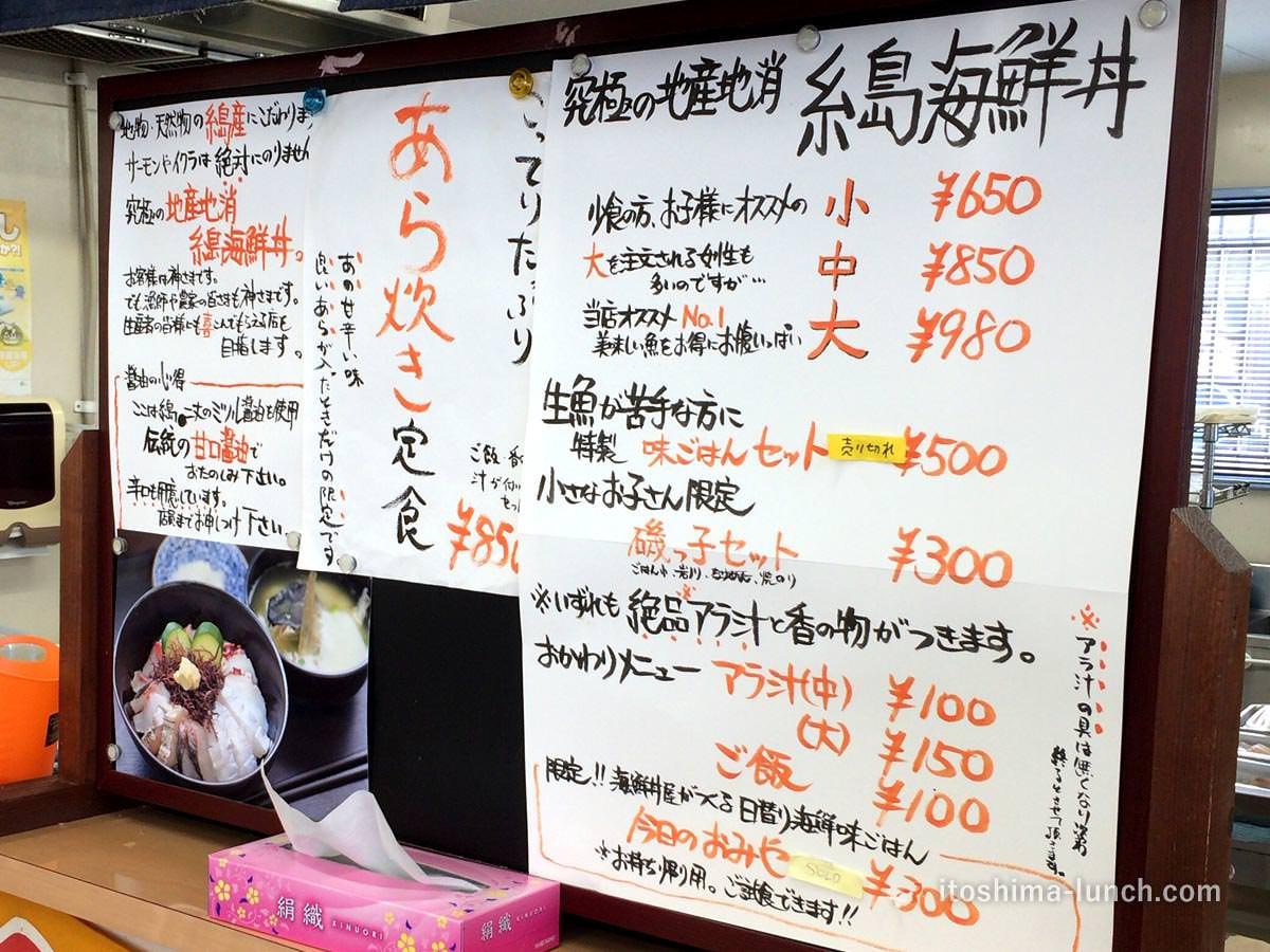 写真:志摩の四季 志摩の海鮮丼屋 注文カウンターのメニュー