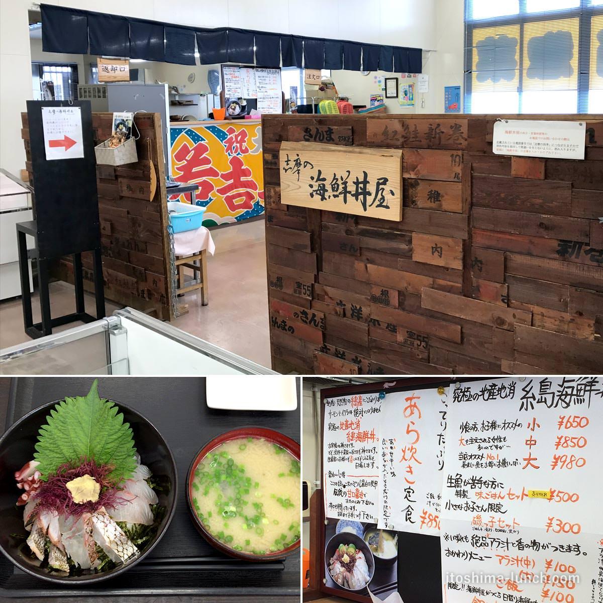 写真:福岡糸島 志摩の四季 志摩の海鮮丼屋