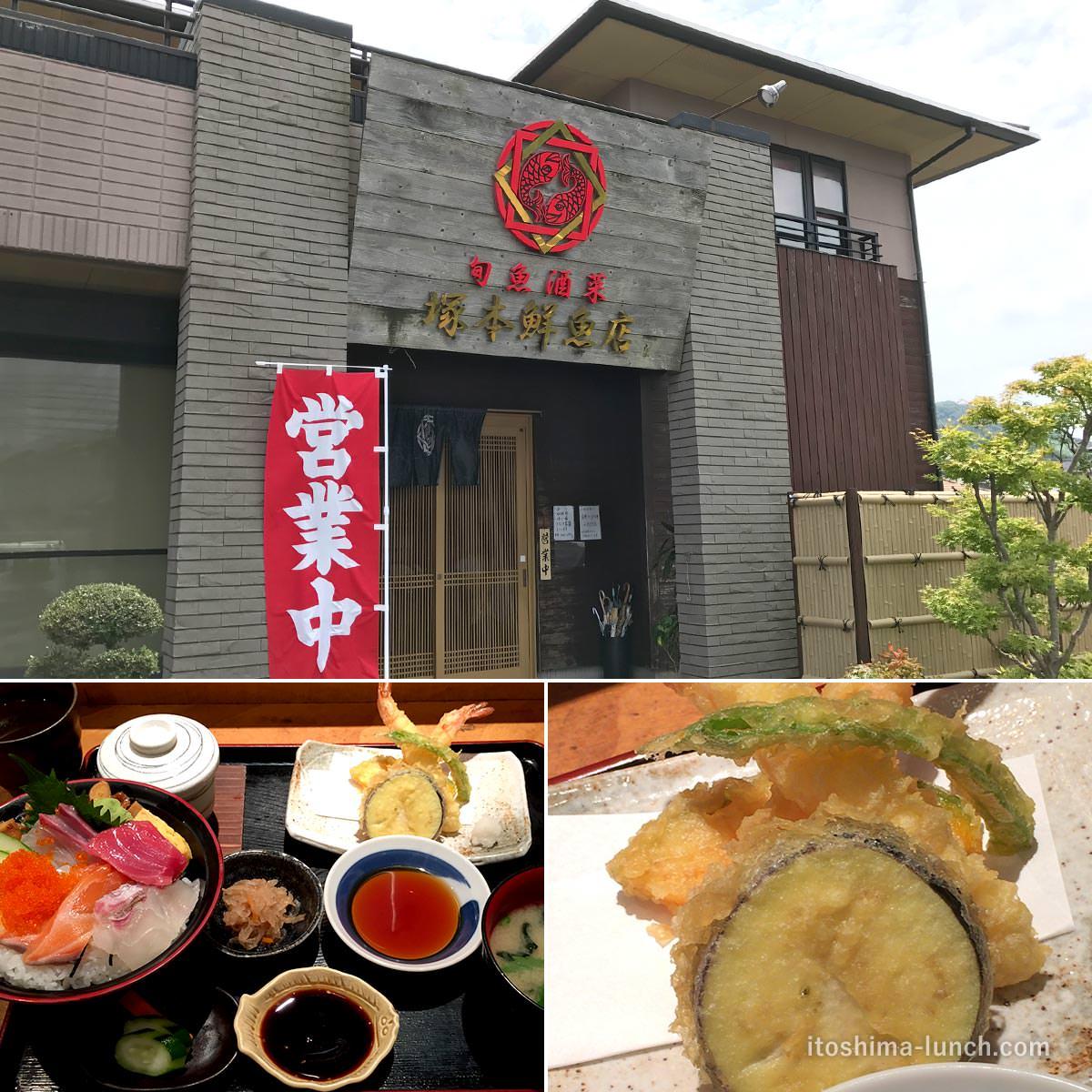 写真:福岡糸島 塚本鮮魚店