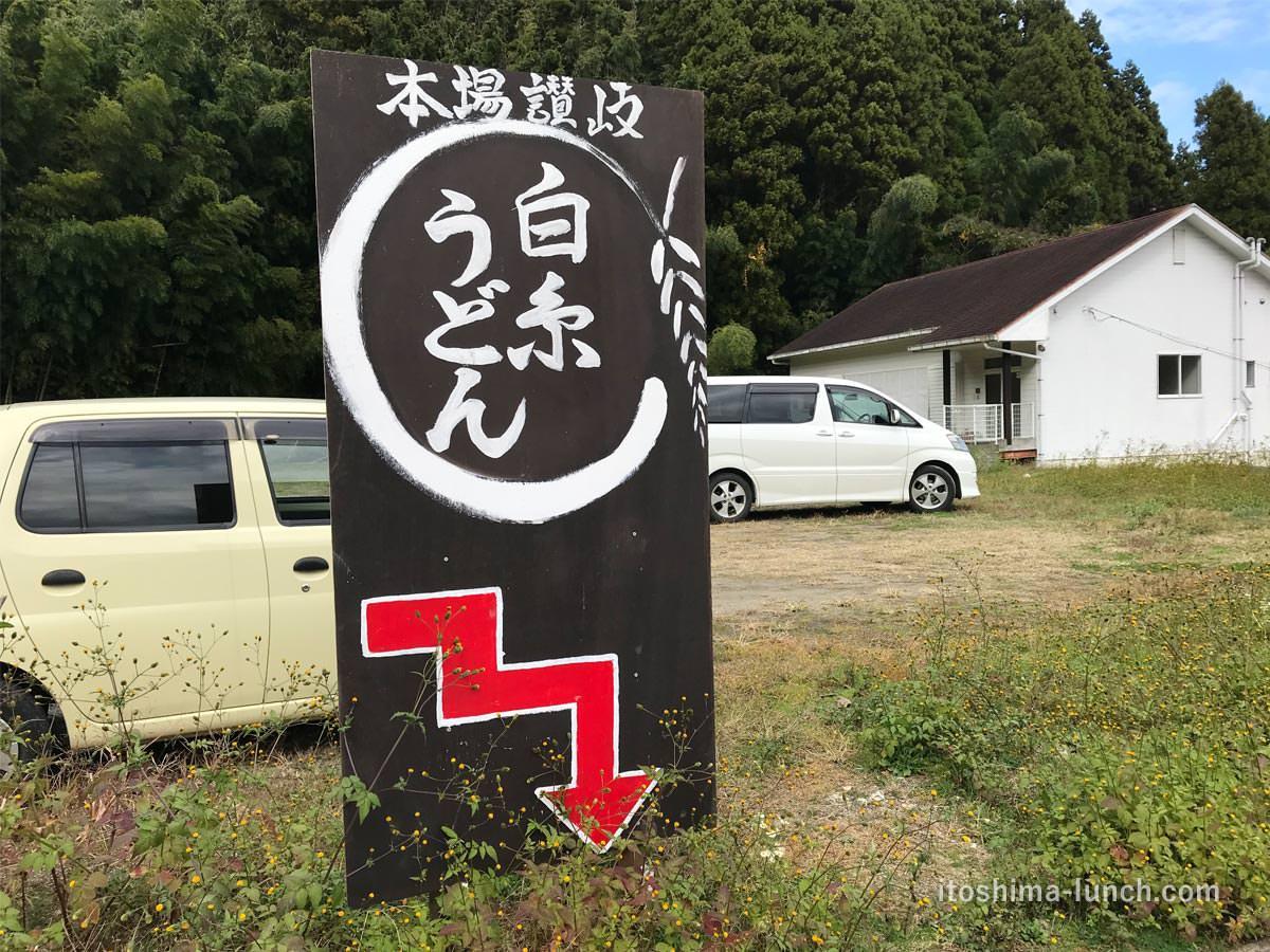 写真:白糸うどん やすじ 駐車場